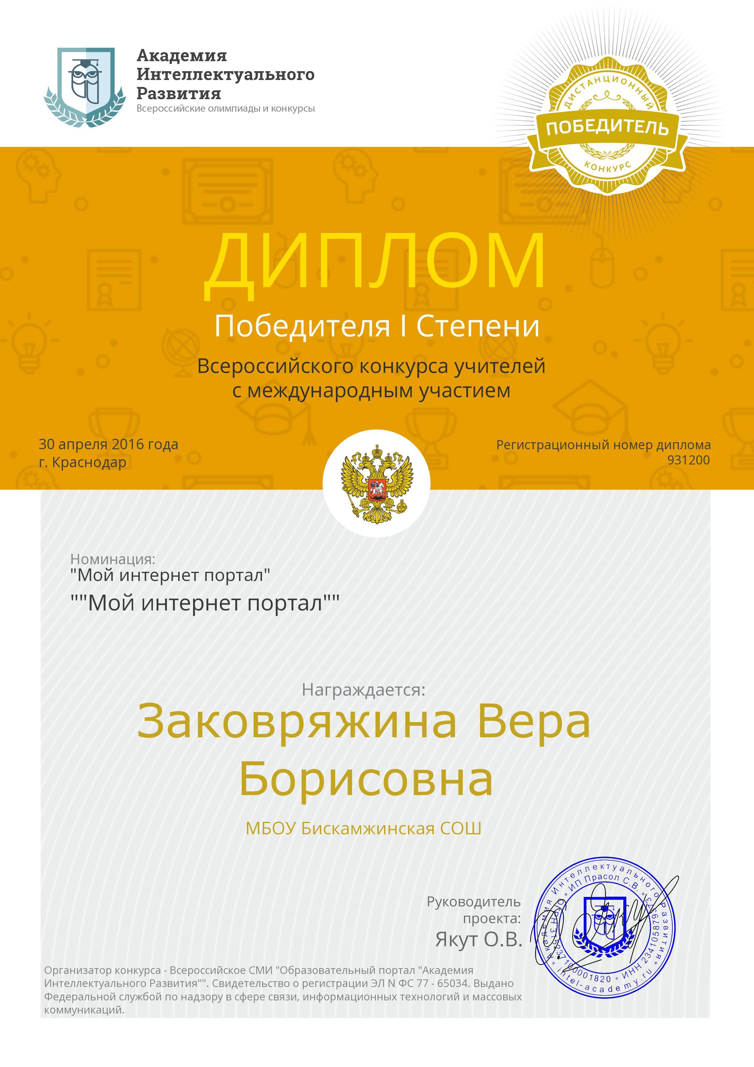 Сайты учителей начальных классов.ру